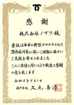 情報 感染 市 神戸 コロナ